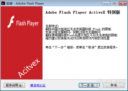 Adobe Flash Player AX/NP/PP 34.0.0.92 和谐版 特别版 2021.01.15更新