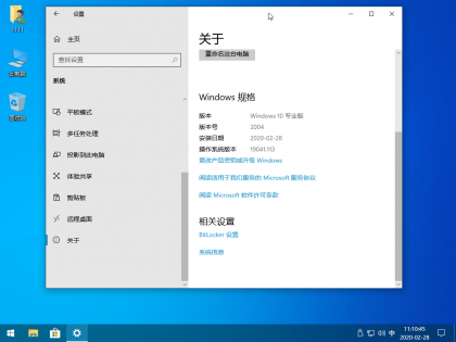Windows 10 20H1 Build 19041.113 官方提取版镜像