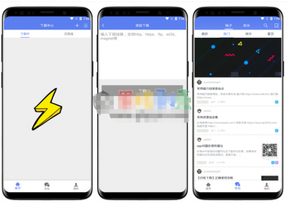 Android 闪电下载(全能下载器)v1.2.2.2 破解版