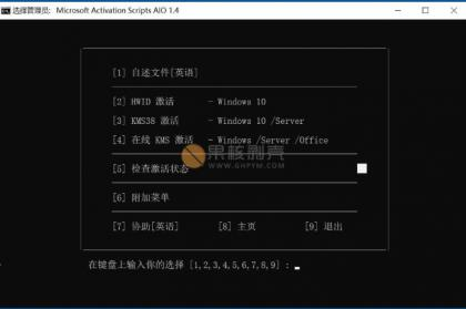 Microsoft Activation Scripts v1.4.0 汉化版 激活工具