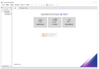 VMware Workstation Pro v16.1.0 官方版+激活密钥